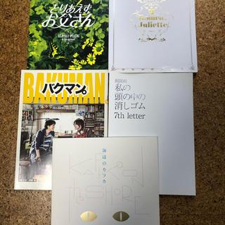 演劇 パンフレット 5冊(演劇)