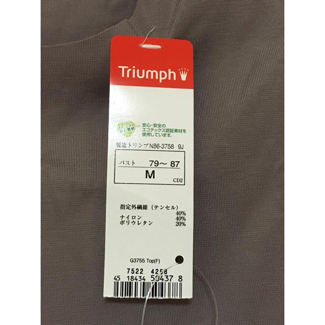 Triumph(トリンプ)の新品未使用 トリンプ スキニッククール フレンチスリーブ M レディースの下着/アンダーウェア(その他)の商品写真
