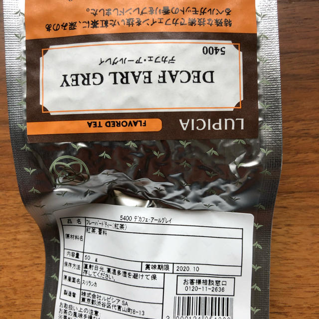 LUPICIA(ルピシア)のLUPICIA  紅茶 3個セット 食品/飲料/酒の飲料(茶)の商品写真