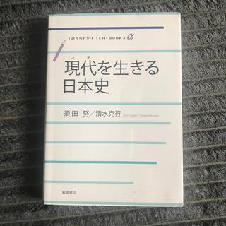 現代を生きる日本史(人文/社会)