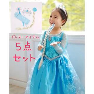 ディズニー(Disney)のエルサ ドレス プリンセスドレス アナ雪 衣装 コスプレ(ドレス/フォーマル)
