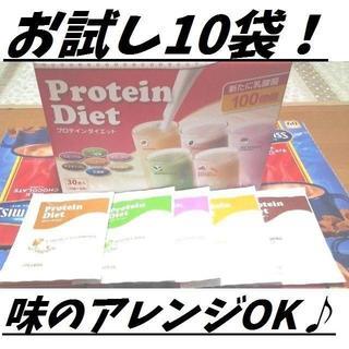 コストコ - ◆未開封◆ お試し10袋 コストコ プロテインダイエット シェイク