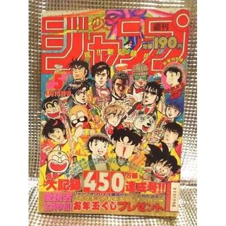 【激レア!】少年ジャンプ 1987年5号 読切有り カレンダー&シール付録未使用(少年漫画)