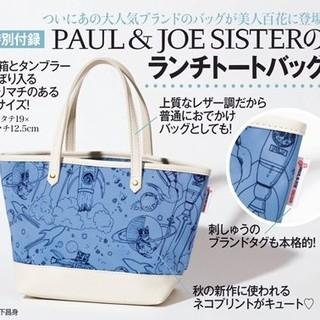 ポールアンドジョー(PAUL & JOE)の【付録】雑誌 美人百花 ポール&ジョー ランチトートバッグ(ファッション)