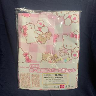 お昼寝布団カバー2点セット kitty(シーツ/カバー)