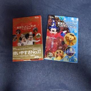 ディズニー(Disney)の東京ディズニ-シ-ベストガイド2012-2013ランド2011-2012セット(地図/旅行ガイド)