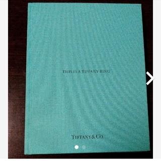 ティファニー(Tiffany & Co.)のティファニーカタログ本(その他)