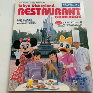 ディズニー(Disney)の激レア 18年前 ディズニーランド レストランガイドブック 昔のディズニー レア(地図/旅行ガイド)