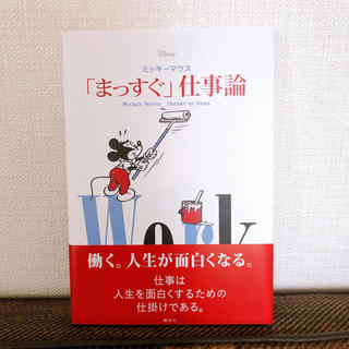 ディズニー(Disney)のミッキーマウス「まっすぐ」仕事論(ビジネス/経済)
