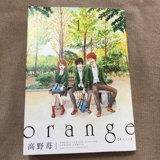 orange 1 オレンジ 高野苺(少女漫画)
