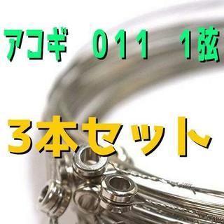 送料無料 アコギ アコースティックギター 011 1弦 3本セット ばら売り(弦)