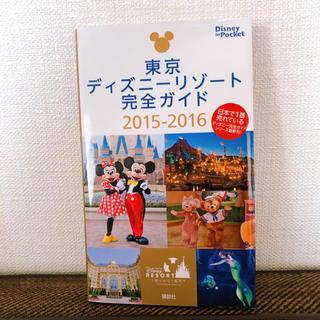 ディズニー(Disney)の東京ディズニ-リゾ-ト完全ガイド 2015-2016(地図/旅行ガイド)