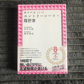 絶対内定 エントリ-シ-ト・履歴書 2018 〔2〕(その他)