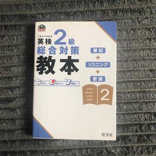 英検2級総合対策教本(その他)