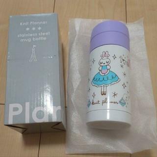 ニットプランナー(KP)のKP☆新品マグボトル(水筒)