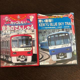 京急 DVD 2枚セット(鉄道)