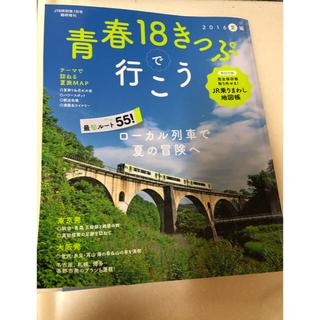 青春18きっぷで行こう 2016夏編(地図/旅行ガイド)