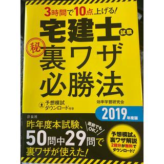 新品同様 宅建士 裏ワザ必勝法(資格/検定)