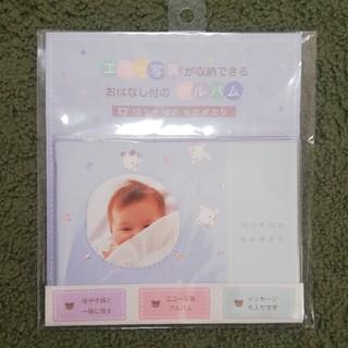 ファミリア(familiar)の【ninaota様専用】 ファミリア エコー写真 アルバム(アルバム)