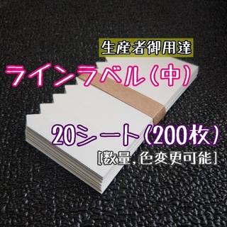◎200枚◎ 白 (中) ラインラベル 園芸ラベル カラーラベル(その他)