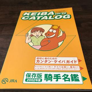 競馬カタログ vol.20 保存版騎手名鑑(趣味/スポーツ)