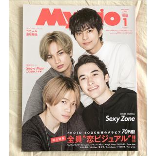 ちっこいMyojo (ミョウジョウ) 2020年 01月号(アート/エンタメ/ホビー)