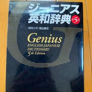 アンジェリックジーニアス(Angelic Genius)のジーニアス英和辞典5(語学/参考書)
