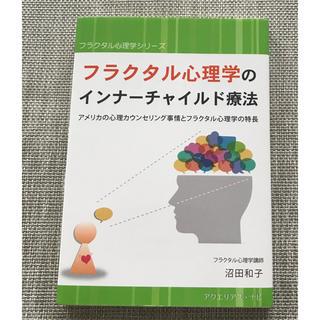 フラクタル心理学のインナーチャイルド療法~ 沼田 和子(人文/社会)
