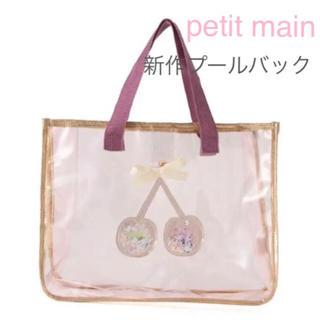 petit main - 【新品】プティマイン  さくらんぼ プールバッグ