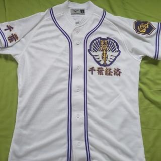 MIZUNO - 野球部ユニフォーム