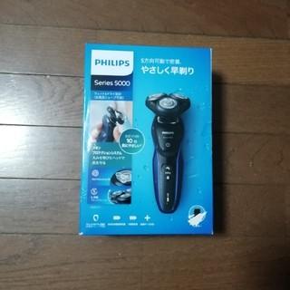 フィリップス(PHILIPS)のフィリップス シリーズ5000 シェーバー ひげ剃り 新品未使用(メンズシェーバー)