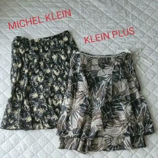 エムケーミッシェルクラン(MK MICHEL KLEIN)のスカート 2着セット(ひざ丈スカート)