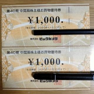 ビックカメラ 株主優待券2000円分(ショッピング)