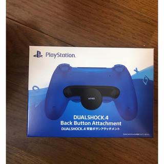 プレイステーション4(PlayStation4)の【PS4】DUALSHOCK4 背面ボタンアタッチメント(その他)