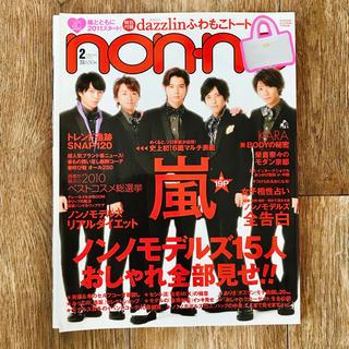 アラシ(嵐)の嵐 non-no 2011年 2月号(ファッション)