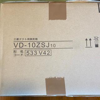 ミツビシ(三菱)の三菱換気扇  VD-10ZSJ10(その他)