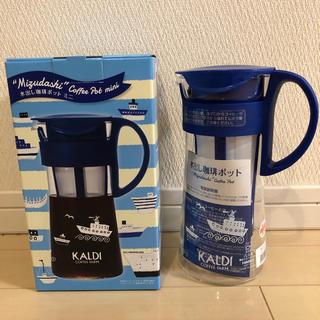 カルディ(KALDI)のKALDI カルディ 水出し 珈琲ポット ミニ KCP-7-8(コーヒー)
