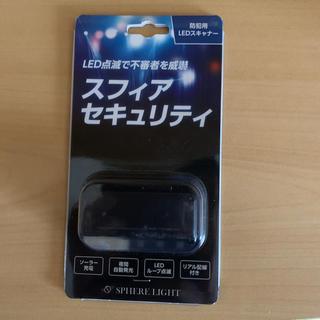 防犯用LEDスキャナー (セキュリティ)
