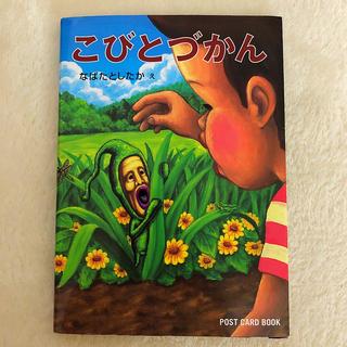 こびとづかん ポストカード(写真/ポストカード)