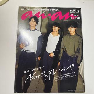 ジャニーズ(Johnny's)のMr.KING anan (アンアン) 2017年 9/6号 (その他)