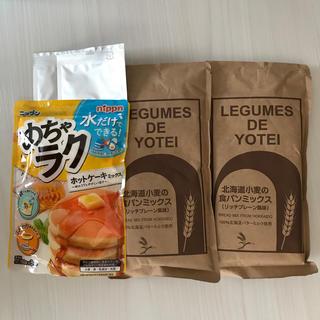 新品 食パンミックス ホットケーキミックス(菓子/デザート)