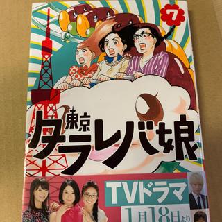東京タラレバ娘 7巻(女性漫画)