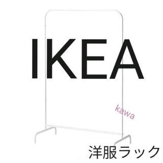 イケア(IKEA)のIKEAシングルハンガーラック 洋服ラックMULIG 新品 白(棚/ラック/タンス)