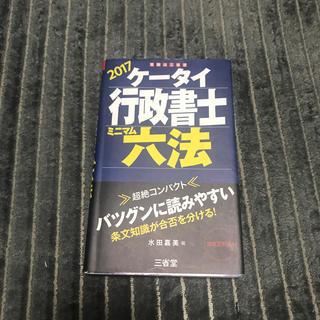 ケ-タイ行政書士ミニマム六法 2017(人文/社会)