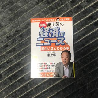 「図解」池上彰の経済のニュ-スが面白いほどわかる本(文学/小説)