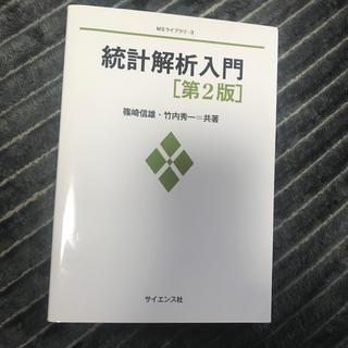 統計解析入門 第2版(科学/技術)
