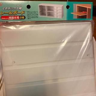 アイリスオーヤマ(アイリスオーヤマ)のアイリスオーヤマ カラーボックス用レールボード 横置き   (その他)