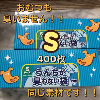 ボス(BOSS)の☆ペッペ様専用☆   うんちが臭わない袋 S 2箱 (紙おむつ用ゴミ箱)
