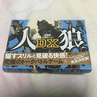 ゲントウシャ(幻冬舎)の人狼 DX 心理ゲーム(その他)