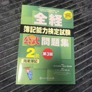 全経簿記能力検定試験公式問題集2級商業簿記 第3版(資格/検定)